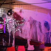 【性勞動:兜售慾望】系列一 青貧時代 酒店小姐築夢踏實