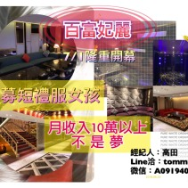 {酒店店家資訊} 百富妃麗酒店108年7月1日隆重開幕