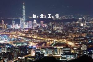 台北高級酒店工作